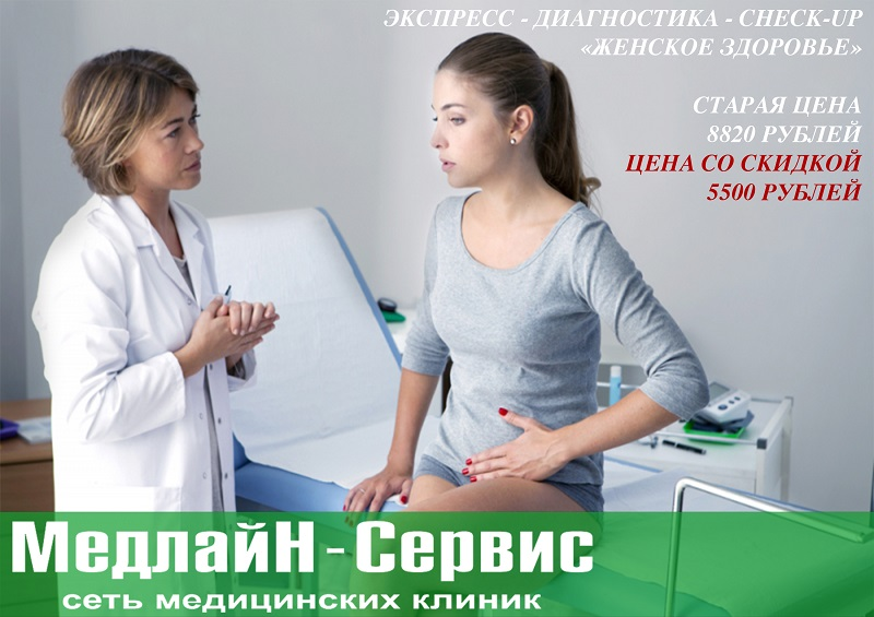 Экспресс-диагностика – Check-UP «Женское здоровье»